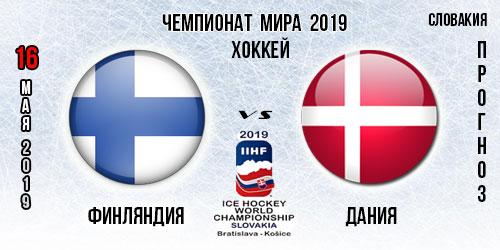 Финляндия Дания