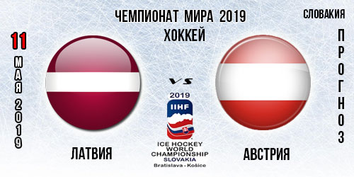 Латвия Австрия