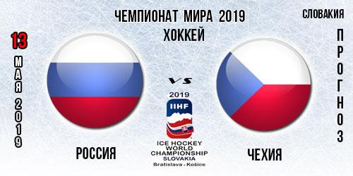 Россия Чехия