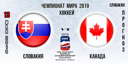 Словакия Канада.