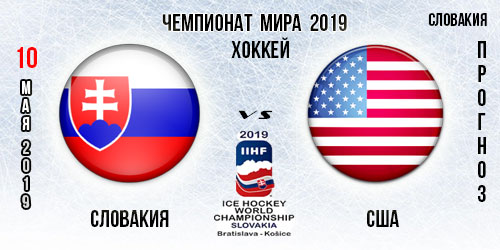 США Словакия