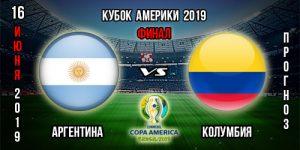 Аргентина Колумбия