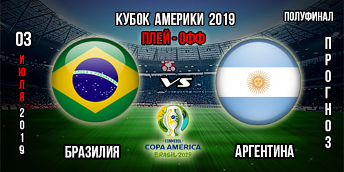 Бразилия Аргентина
