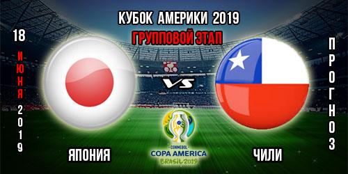 Япония Чили