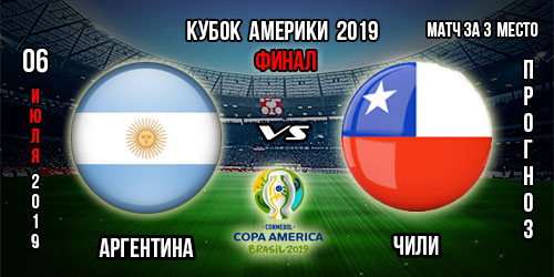 Аргентина Чили