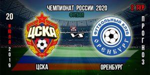 ЦСКА Оренбург