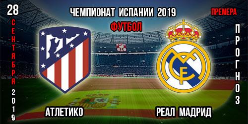 Атлетико Реал