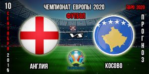 Англия Косово