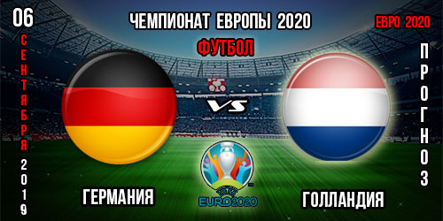 коэффициент ставок на футбол германия