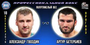 Гвоздик Бетербиев