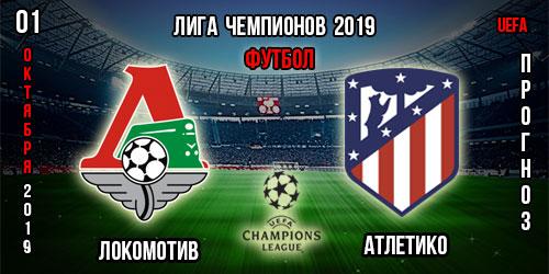 Локомотив Атлетико