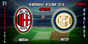 Милан Интер