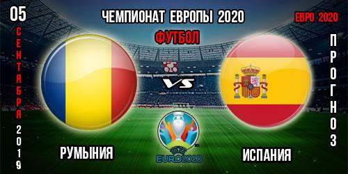 Румыния Испания
