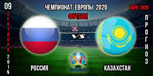 Россия Казахстан