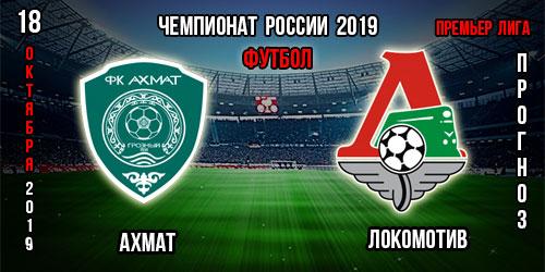 Ахмат Локомотив