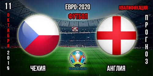 Чехия Англия