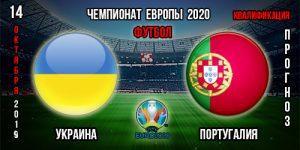 Украина Португалия