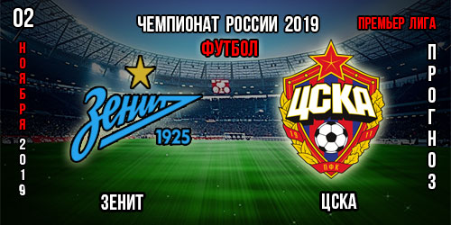 Зенит ЦСКА