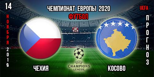 Чехия Косово