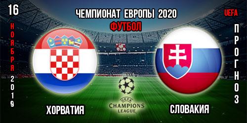 Хорватия Словакия
