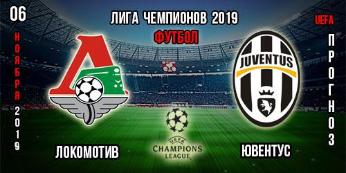 Локомотив Ювентус