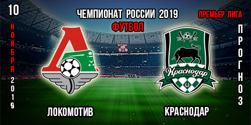 Локомотив Краснодар