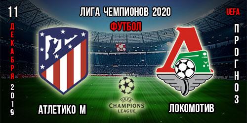 Атлетико Мадрид Локомотив