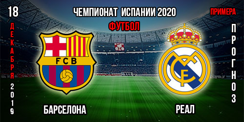Барселона Реал