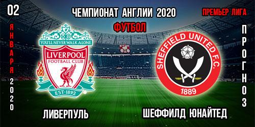 Ливерпуль Шеффилд Юнайтед