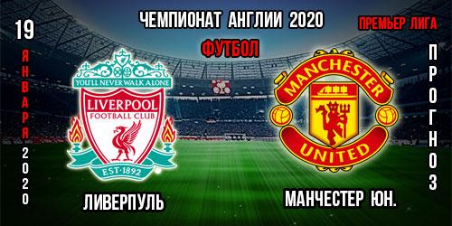 Ливерпуль Манчестер Юнайтед