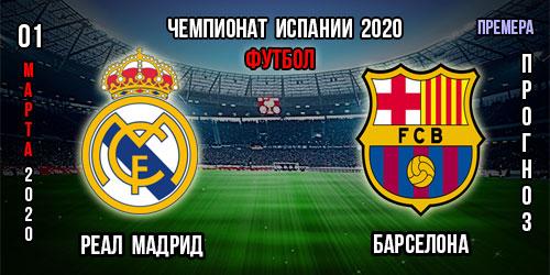 Реал Мадрид Барселона