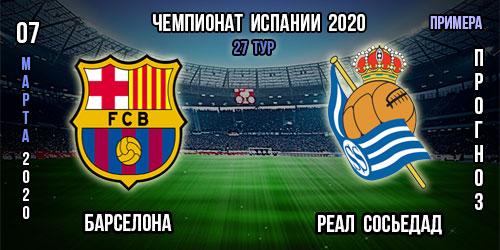 Барселона Реал Сосьедад