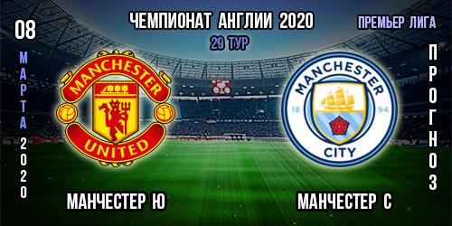 Манчестер Юнайтед Манчестер Сити