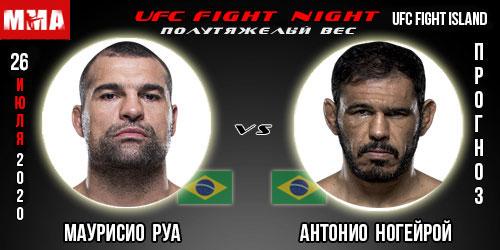 Прогноз. Руа - Ногейрой. UFC 26.07.2020г.