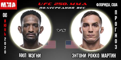 Мэгни Мартин UFC 250