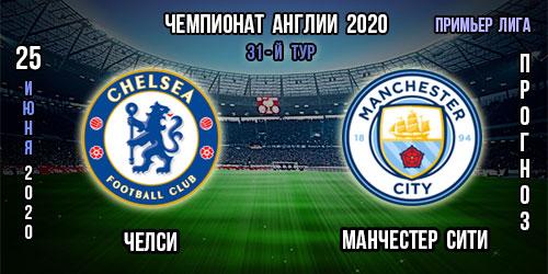 Челси – Манчестер Сити Прогноз