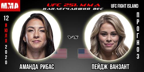 UFC 251Рибас - ВанЗант. Прогноз