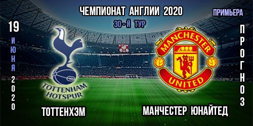 Тоттенхэм Манчестер Юнайтед