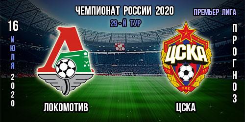 Локомотив – ЦСКА. Бесплатный прогноз