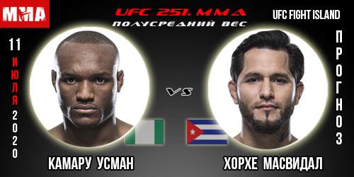 UFC 251. Камару Усман - Хорохе Масвидал.