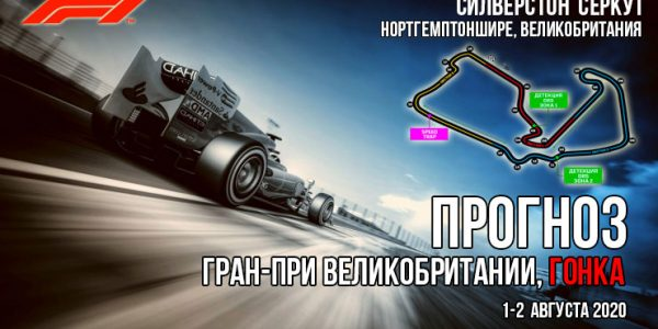 Формула-1. Гран-при Великобритании, прогноз на гонку