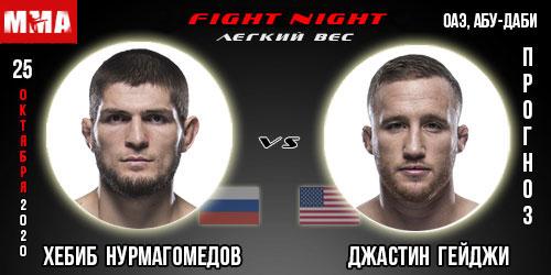 Хабиб-Гейджи. UFC.  Бесплатный прогноз