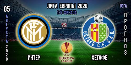 Интер – Хетафе. Прогноз на матч 1/8 финала