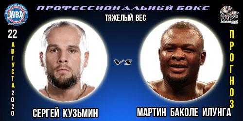 Прогноз на бой Сергей Кузьмин - Мартин Баколе Илунга