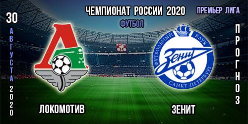 Локомотив – Зенит. Прогноз