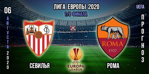 Севилья – Рома. Прогноз на матч 1/8 финала