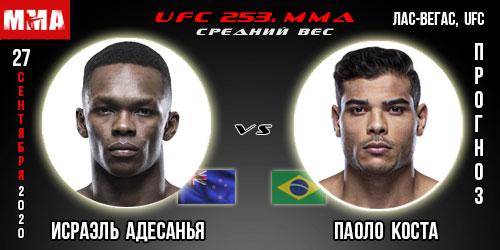Адесанья - Коста. UFC.  Бесплатный прогноз