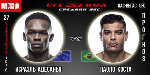 UFC 253. Прогноз на бой Адесанья - Коста