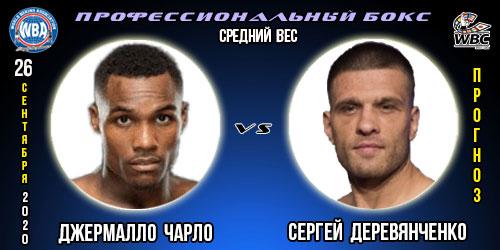 Бокс. Прогноз Чарло - Деревянченко