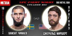 UFC. Прогноз на бой Чимаев - Миршерт
